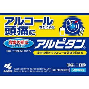 【小林製薬】アルピタン6包【第2類医薬品】
