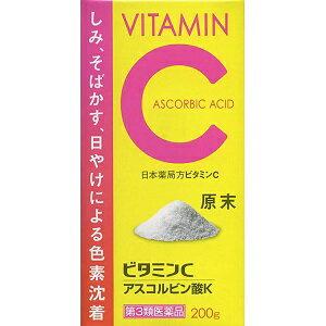 【小林薬品工業】アスコルビン酸K(ビタミンC原末)200g【第3類医薬品】