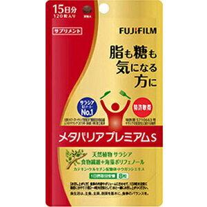 【富士フイルム】 メタバリア プレミアムS 120粒 【健康食品】