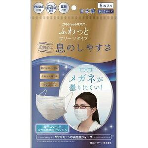 【日本バイリーン】フルシャットマスクふわっとプリーツタイプふつう5枚入【衛生用品】