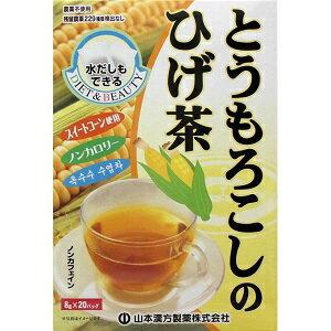 【山本漢方】とうもろこしのひげ茶8gX20包【健康食品】