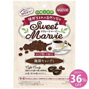 【H+Bライフサイエンス】 スウィートマービー 珈琲キャンディ 49g 【健康食品】