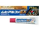 【第(2)類医薬品】「池田模範堂」ムヒアルファEX 15g