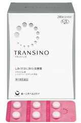 トランシーノII240錠(第1類医薬品)