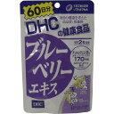 【あす楽対応】 【DHC】 ブルーベリーエキス 60日分 120粒 【健康食品】