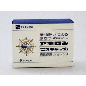【エスエス製薬】アネロンニスキャップ9カプセル【第(2)類医薬品】