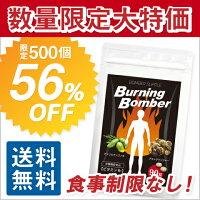 BurningBomber