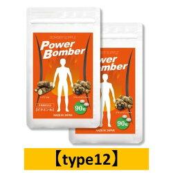 遺伝子検査結果別セット【type12】Bomberサプリセット30日分