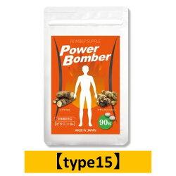 遺伝子検査結果別セット【type15】Bomberサプリセット30日分