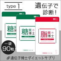 【type2】遺伝子博士ダイエットサプリセット30日分