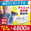 【ただ今マラソン限定3,000円オフ!!】ダイエット遺伝子検査キット「遺伝子博士」