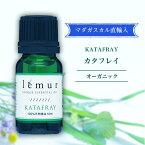 マダガスカル産 エッセンシャルオイル【lemur】レムール「カタフレイ KATAFRAY」