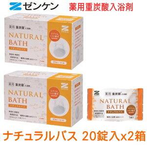ゼンケン薬用重炭酸入浴剤ナチュラルバス 20錠入x2箱セット