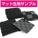 【1,000円OFFクーポン付】フロアマット 生地 材質 サンプル ...