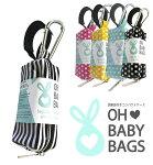 OHBABYBAGSおむつ消臭処理袋ポーチゴミ袋お出かけ赤ちゃんベビーペットケース