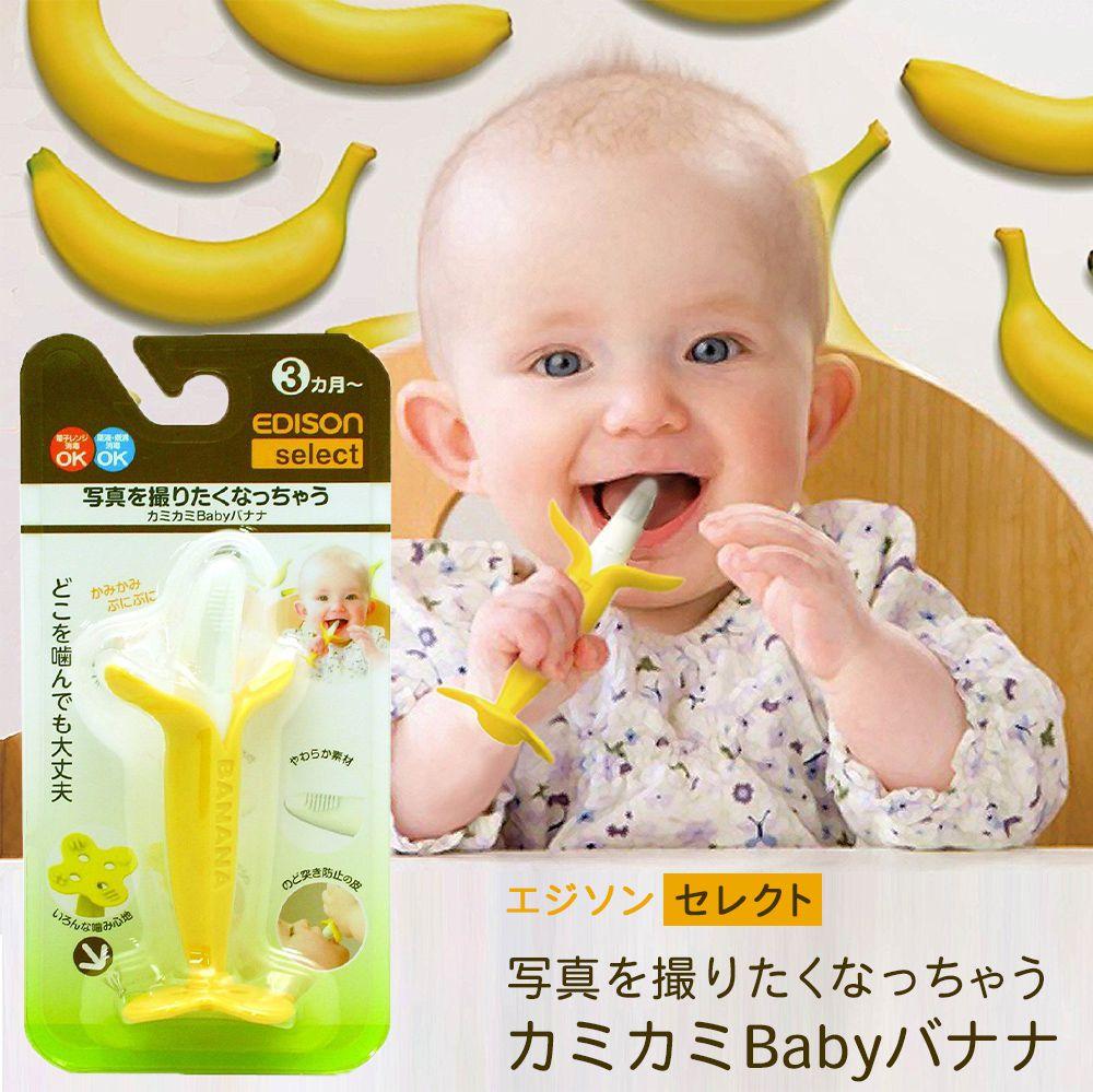 カミカミbabyバナナ エジソンセレクト エジソン EDISON カミカミBabyバナナ 3ヶ月 赤ちゃん大喜び 歯がため カミカミバナナ おしゃぶり