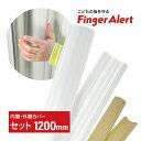 指はさみ防止 ドア 子供 フィンガーアラート 蝶番 1200