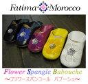 【レディースバブーシュ】Fatima Morocco(ファティマモロッコ)【スパンコールクロス】【フラワー】【即納・お取り寄せ】(革製スリッパ)女性用・室内履き・室内用ルームシューズ