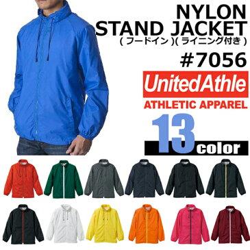 ナイロンスタンドジャケット(フードイン・ライニング付き)United Athle(ユナイテッドアスレ) 7056(無地・メンズアウター ウォームビズ)UnitedAthle【0822】