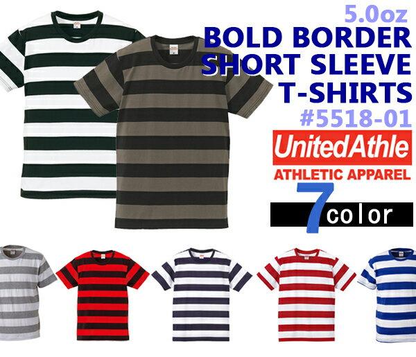 ボールドボーダーショートスリーブTシャツ【United Athle(ユナイテッドアスレ)】 【5518-01】5.0oz /太ボーダー・【メンズS〜L】・男性用・半袖・【2016ss】【0508】