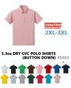 【2XL-3XLサイズ】【15カラー】United Athle 5.3oz ドライ CVC ポロシャツ(ボタンダウン)(薄手・半袖)/ユナイテッドアスレ・節電・クールビズ対策・ビッグ ・大きいサイズ・メンズ【5052-01】・UnitedAthle【0725】