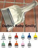 【Sサイズ】DULTON(ダルトン)Baby smilly ベビースマイリー 小さなちりとり&ほうきのセット【100-173】スマイル 0114●