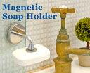 再入荷!5%OFFつり下げて衛生的な石鹸ホルダー。清潔に使うバスルーム♪ダルトン マグネティ...