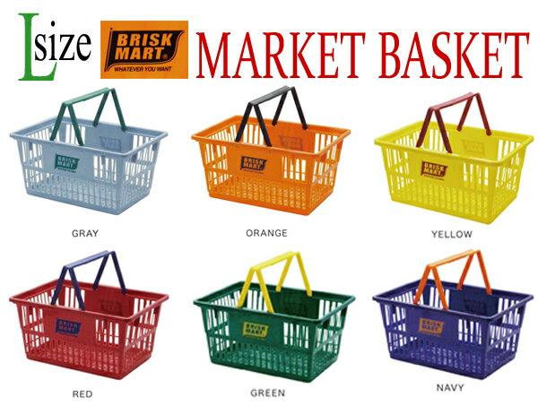 【Lサイズ】BRISK MART(ブリスクマート) マーケットバスケット/SHOPPING BASKET  【収納スーパー買い物かご】【0207】