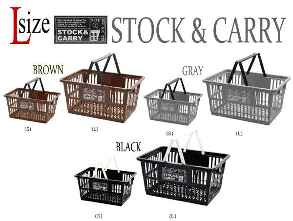 【Lサイズ】STOCK & CARRY(ストック&キャリー) マーケットバスケット/SHOPPING BASKET 【収納スーパー買い物かご】【0627】