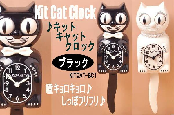 【Kit Cat Clock キットキャットクロック・ブラック】【送料無料(沖縄除く)】壁掛け時計・インテリア・猫・ネコ【0216】