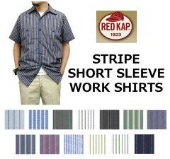 【RED KAPレッドキャップ インダストリアルストライプシャツ(ワークシャツ・メンズ)半袖【sp20】新品正規品・10P30May15