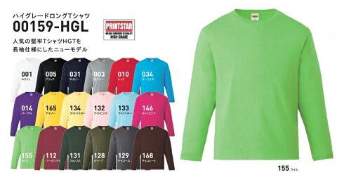 【カラーXXL】6.6oz ハイグレードロングTシャツ【Printstarプリントスター】(厚手 スーパーヘビーウェイト・長袖・無地ロンT メンズ大きいサイズ) 159-HGL00159【0110】