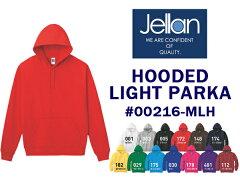 Jellan(ジェラン)8.4oz フーデッドライトパーカー(裏毛・裏パイル・無地・スウェットプルオーバー) 【キッズ・ジュニア・レディース・メンズサイズ】00216MLH