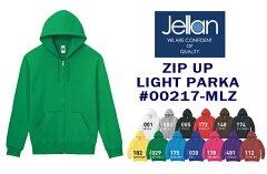 Jellan(ジェラン) 8.4oz スウェットジップアップライトパーカー【00217-MLZ】(裏毛・裏パイル・無地・長袖) 【レディースからメンズサイズ】00217MLZ 無地 パーカー・キッズ・ジュニア・子供・メンズ・レディース・男性・女性・スポーツ・ルームウエア