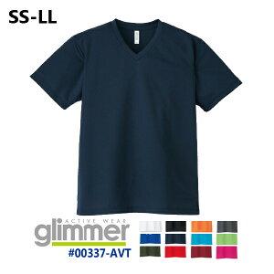 【SS〜LL】4.4オンス ドライ VネックTシャツ/glimmer(グリマー) 00337-AVT・吸汗速乾・スポーツ・クールビズ・インナー・メンズ・男女兼用【0318】