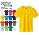 【120〜150・SS〜3Lサイズ】glimmer(グリマー...