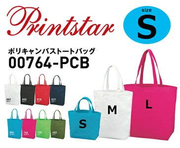 【Sサイズ】Printstar(プリントスター) ポリキャンバス トートバッグ【00764-PCB】小さめバッグ・ランチ・お弁当・サブBAGP19Jul15【1129】