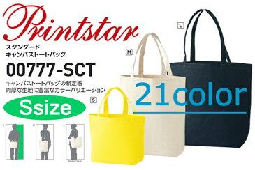 【Sサイズ】Printstar(プリントスター)【12oz】 スタンダード キャンバス トートバッグ【00777-SCT】小さめバッグ・サブBAG・ランチボックス・お弁当用トートに{1129}