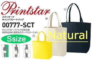【ナチュラル・Sサイズ】Printstar(プリントスター)【12oz】 スタンダード キャンバス トートバッグ【00777-SCT】小さめバッグ・サブBAG・ランチボックス・お弁当用トートに♪【1129】