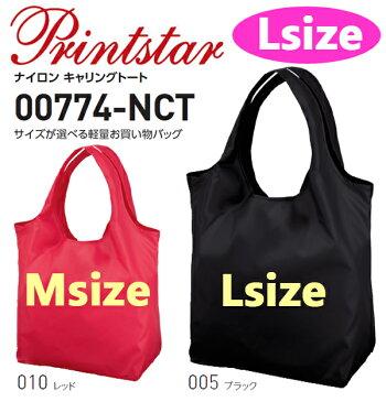 【Lサイズ】PRINT STAR(プリントスター)ナイロン キャリングトート【00774-NCT】エコバッグ・レジ袋・買い物バッグ・BAG・ECO・TOTEBAG【1129】