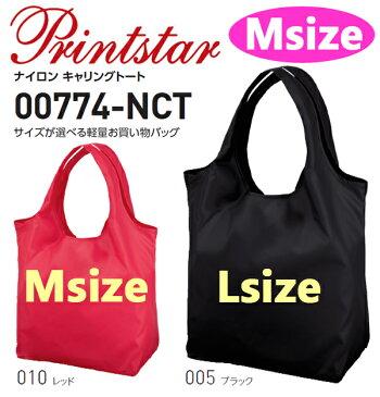 【Mサイズ】PRINT STAR(プリントスター)ナイロン キャリングトート【00774-NCT】エコバッグ・レジ袋・買い物バッグ・BAG・ECO・TOTEBAG【1129】