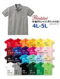 【ポケット付きポロシャツ】【カラー1】【4L・5L】Printstar (プリントスター)T/C ポロシャツ【無地・メンズ・大きいサイズ・ビッグ】00100【0626】