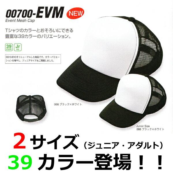 【期間限定セール】イベント メッシュキャップ【キッズレディースメンズ】(フロント無地ツートンカラー EVENT MESH CAP)【PrintStar(プリントスター)00700-EVM】(0626)