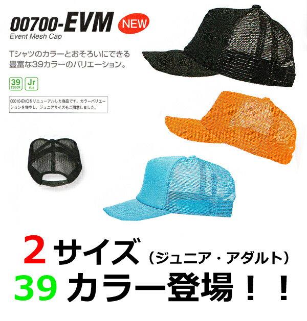 【期間限定セール】イベントメッシュキャップ【キッズレディースメンズ】/(無地単色カラー)EVENT MESH CAP【PrintStar(プリントスター)00700-EVM】(0626)