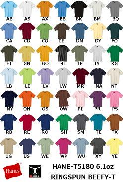 【カラー1】【アダルト・ユースサイズ】HANES(ヘインズ) 6.1oz. ビーフィーTシャツ/半袖・メンズ・ジュニア・レディースYS・YM・YL・S・M・L・XL(HANE-T5180)(0124)