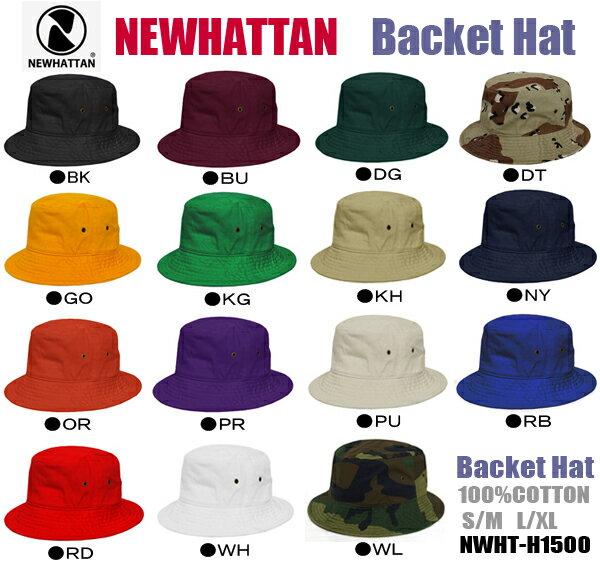 バケットハット【ニューハッタンNEWHATTAN】 bucket hat【NWHT-H1500】(ユニセックス・男女共用・紫外線防止・無地迷彩帽子)【0418】