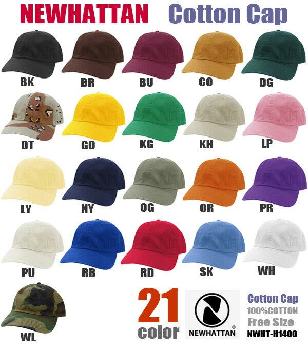 コットンキャップ【カラー1】【ニューハッタンNEWHATTAN】 COTTON CAP【NWHT-H1400】(男女兼用・紫外線防止・無地帽子)【2016ss】【606】