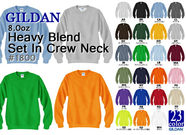 トレーナー【カラー1】GILDAN(ギルダン)8.0oz 50/50 セットインスリーブ クルーネック◇メンズ・裏起毛・無地・スウェット・HEAVY BLEND CREW NECK SWEAT 1800【1228】