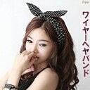 【DM便送料無料】ワイヤーヘアーバンド 12パターン レディース ヘア...