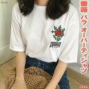 【おすすめ】薔薇 バラ オオーバーTシャツ クルーネック レ